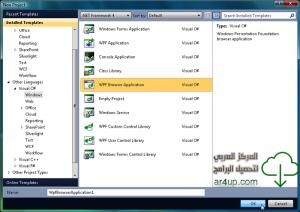 تحميل برنامج فيجوال بيسك 2010 كامل مجانا عربي